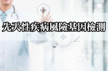 先天性疾病風險基因檢測