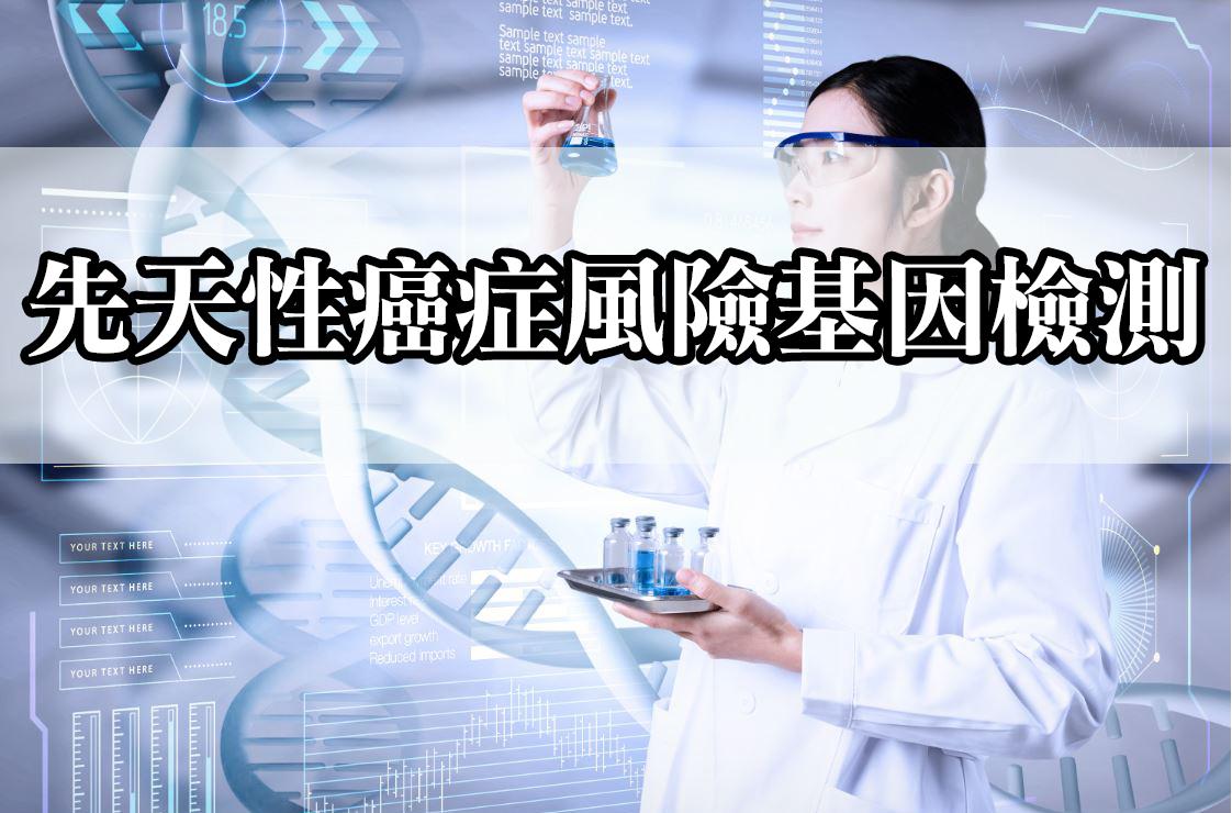 先天性癌症風險基因檢測
