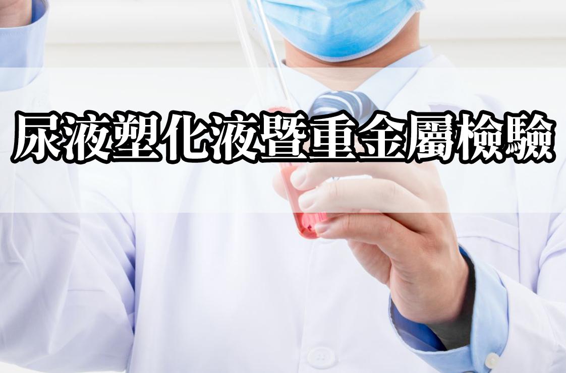 尿液塑化液暨重金屬檢驗