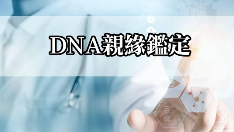 DNA親緣鑑定
