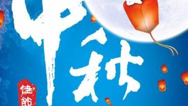 晴天醫事檢驗所休假通知9月13至9月15號中秋連假暫停預約