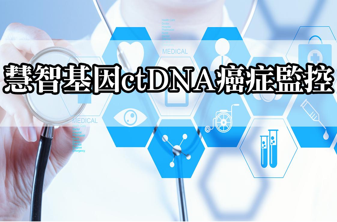 慧智基因癌症監控
