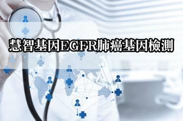 慧智基因EGFR肺癌基因檢測