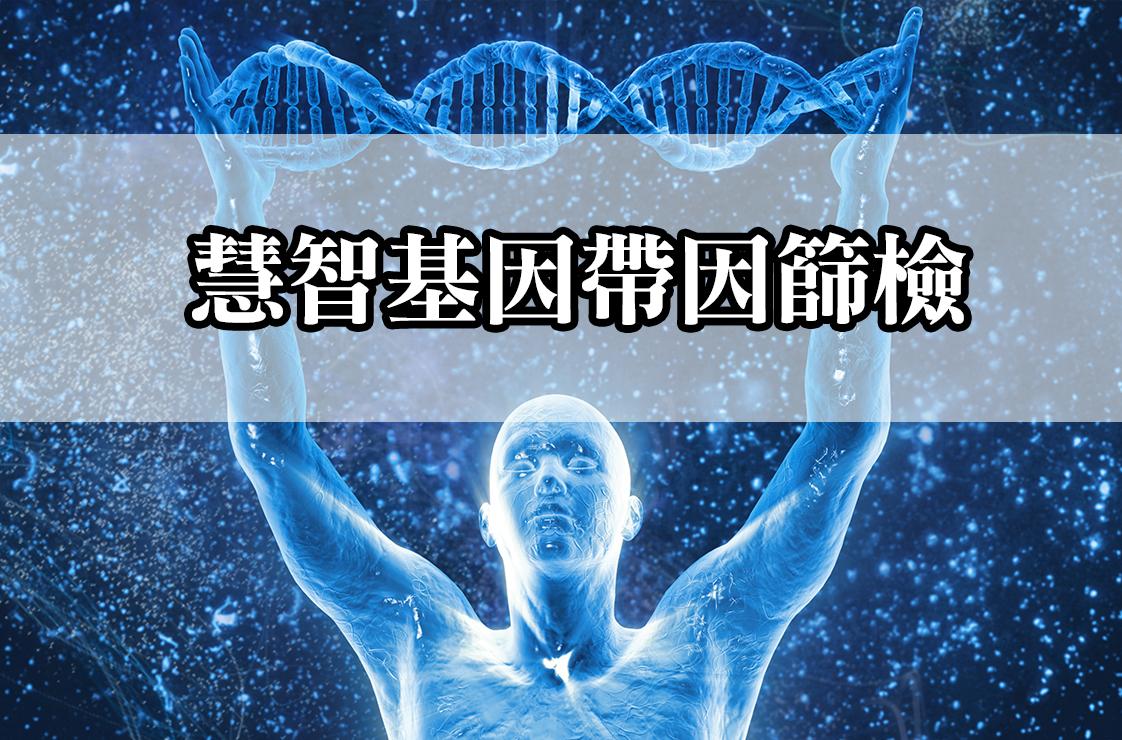 慧智基因多疾病帶因篩檢