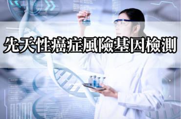 先天性癌症風險基因檢測(經濟版)
