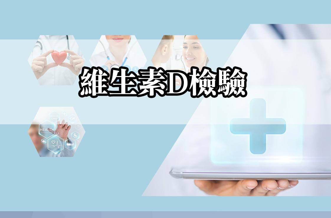維生素D檢驗