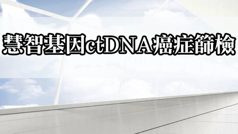 慧智基因ctDNA癌症篩檢