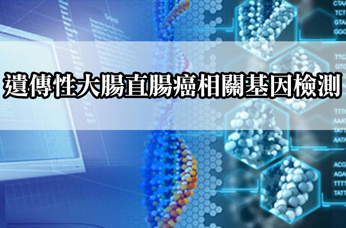 慧智基因遺傳性大腸直腸癌相關基因檢測