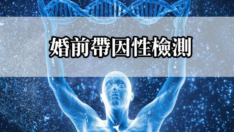 慧智基因帶因性檢測