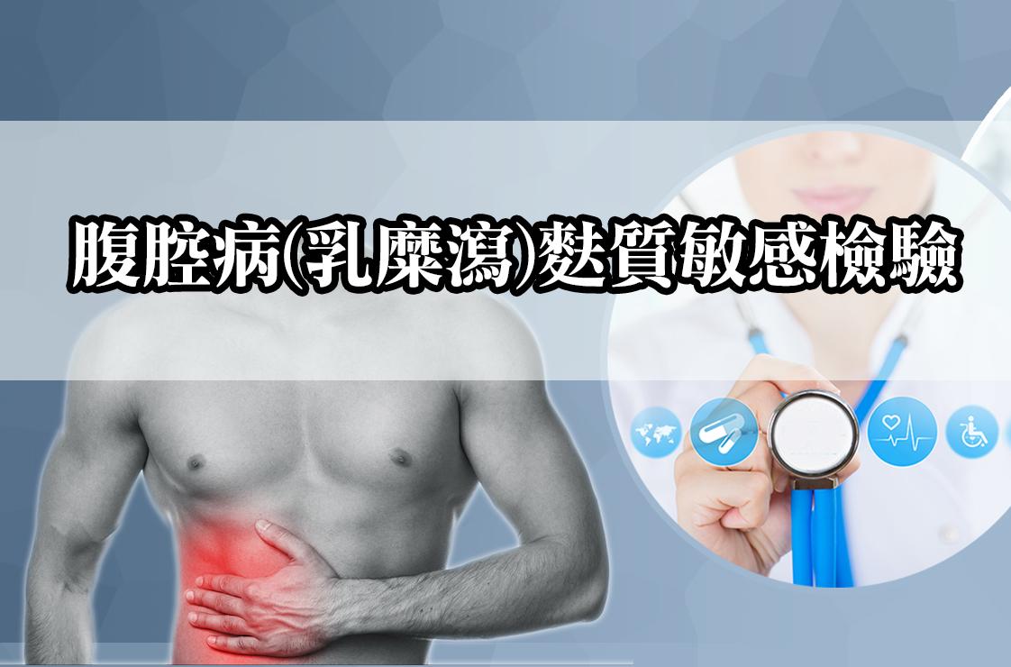 腹腔病(乳糜瀉)麩質敏感檢驗