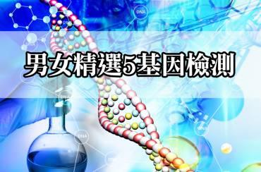 男女精選5項基因檢測