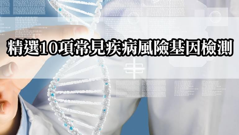 常見疾病風險基因預測檢測套組