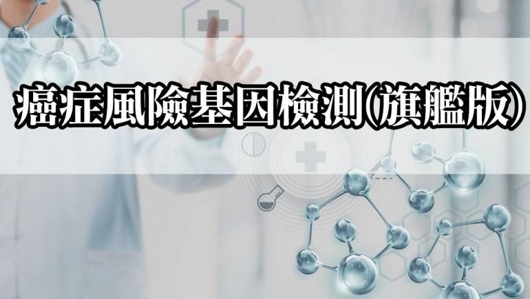 癌症風險基因檢測(旗艦版)