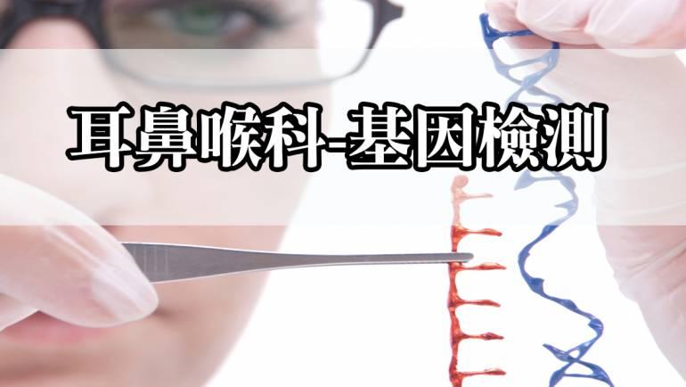 耳鼻喉科-基因檢測