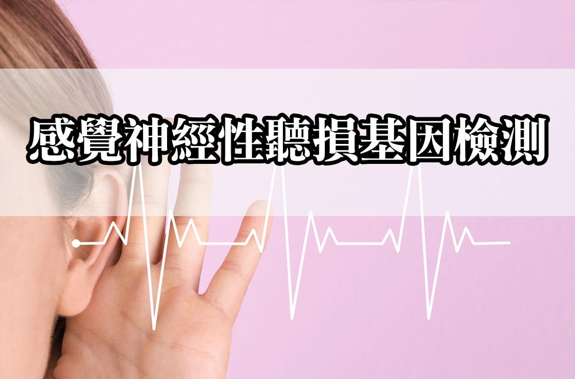 感覺神經性聽損基因檢測