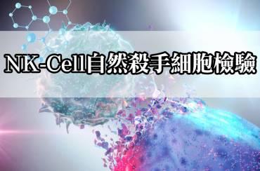免疫細胞檢測NK-Cell自然殺手細胞檢驗