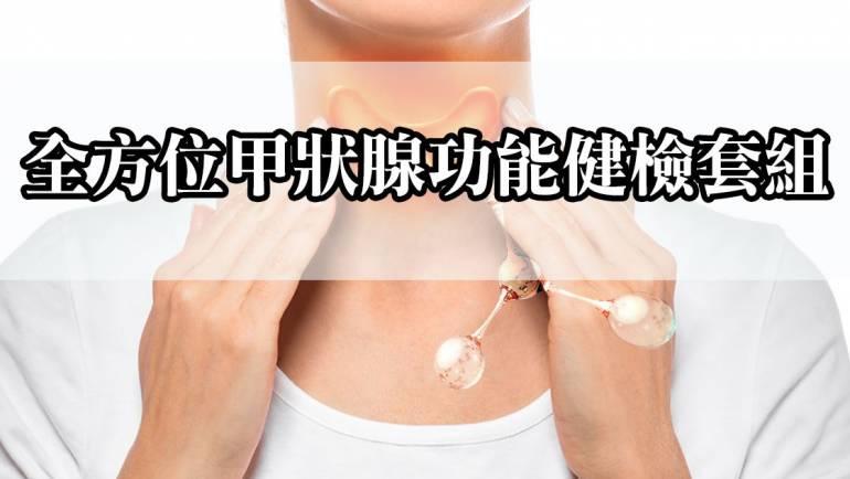 全方位甲狀腺功能健檢套組